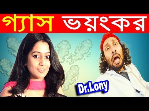 Xxx Mp4 New Bangla Funny Video গ্যাস ভয়ংকর Gas Gas Gas New Video 2018 Dr Lony Bangla Fun 3gp Sex