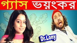 New Bangla Funny Video | গ্যাস ভয়ংকর | | gas gas gas | New Video 2018 | Dr Lony Bangla Fun