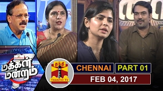 (04/02/2017)Makkal Mandram | Use of Social Media : Is in Right Path Or Not..?  Part 1/3