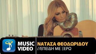 Νατάσα Θεοδωρίδου - Επειδή Με Ξέρω | Natasa Theodoridou - Epidi Me Xero (Official Music Video HD)