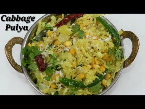 Xxx Mp4 Cabbage Palya In Kannada ಸುಲಭವಾದ ಎಲೆ ಕೋಸಿನ ಪಲ್ಯ Cabbage Sabzi In Kannada Rekha Aduge 3gp Sex