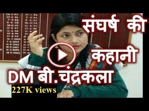 करोड़ों महिलाओं की प्रेरणा बी. चंद्रकला IAS Officer DM B Chandrakala Bulandshahr new 4g mobile price
