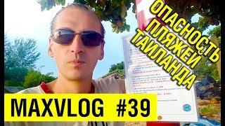Внимание! Опасность на пляжах Таиланда | MAXVLOG #39