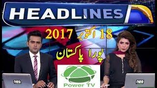 News Bulletin All Pakistan News 18 October 2017 | Neo News