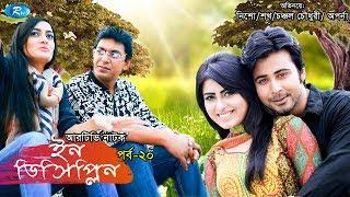Indiscipline | Episode 20 | ইনডিসিপ্লিন | Chanchal | Aparna | Nisho | Sokh | Comedy Drama Serial