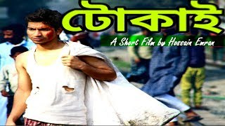 টোকাই | Tukai | Bangla New Short Film 2018