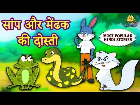 Xxx Mp4 सांप और मेंढक की दोस्ती Hindi Kahaniya For Kids Stories For Kids Moral Stories Koo Koo TV 3gp Sex
