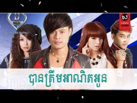 Xxx Mp4 Chum Lino ► Ban Trem Anet Oun Khmer Song Diamond CD Vol 13 3gp Sex