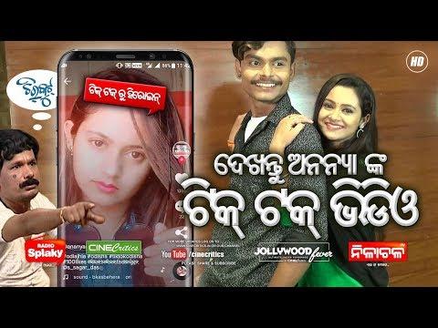 Xxx Mp4 Tiktok Ananya Mohanty Actress Of Chirkut Odia Movie Papu Pom Pom New Film CineCritics 3gp Sex