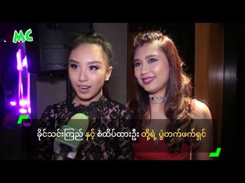 Xxx Mp4 ခိုင္သင္းၾကည္ ႏွင့္ စံထိပ္ထားဦး ပြဲတက္ဖက္ရွင္ Khine Thin Kyi San Htake Htar Oo 3gp Sex