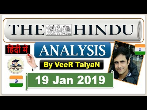 Xxx Mp4 19 January 2019 The Hindu News Paper Analysis Lokpal Act Collegium System Current Affairs 2019 3gp Sex