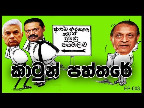 Xxx Mp4 කාටූන් පත්තරේ Sinhala Newspaper Cartoons EP 003 Sri Lankan Newspaper Cartoons 3gp Sex