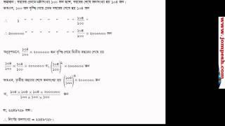 BCS Math : শতকরা নির্ণয়ের সমস্যা ও সমাধান ৫