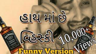 Hath Ma Chhe Wisky Ne Akhoma Pani Funny Version