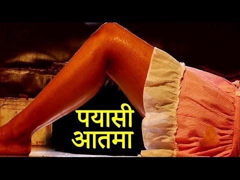 Xxx Mp4 प्यासी आत्मा Pyasi Aatma Full Hindi Movie 3gp Sex