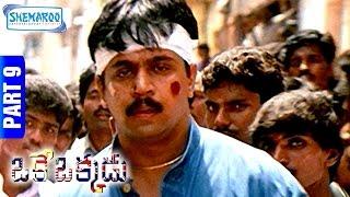 Oke Okkadu Telugu Full Movie   Arjun   Manisha Koirala   Mudhalvan   Part 9/12   Shemaroo Telugu