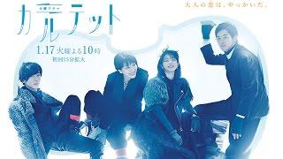 [teaser] Quartet [Drama 2017]
