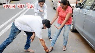 Chappal Chor Prank With Hot Girl || चप्पल चोर लड़की | Prank In India | Joote Wala Prank | Prank 2017