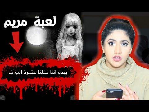 Xxx Mp4 لا تلعب لعبة مريم الساعه 12 00 الليل اخذتني المقبرة مع الأموا ااات 3gp Sex
