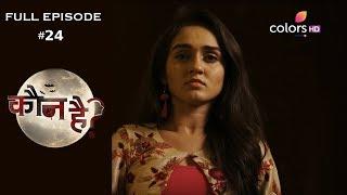 Kaun Hai ? - 24th August 2018 - कौन है ? - Full Episode