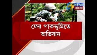সীমান্ত পেরিয়ে পাক সেনাঘাঁটিতে হামলা। ETV NEWS BANGLA