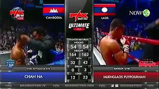 ខ្មែរប្រកួតជាគូឯកនៅថៃយប់មិញ Chan Na vs Muenglaos Puyfourman (Lao) 09/09/2018