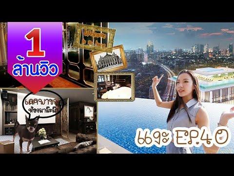 Xxx Mp4 ทับทิมแงะ EP 40 พาทัวร์คอนโดใหม่ทับทิม ที่แรกที่เดียว โอ้บะบะ 3gp Sex