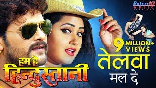 तेलवा मल दे - Telwa Mal De | HD Bhojpuri Full Song 2017 | Khesari Lal Yadav , Kajal Raghwani