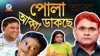 Harun Kisinjar - Pola Abba Dakche | পোলা আব্বা ডাকছে | Bangla Koutuk 2017
