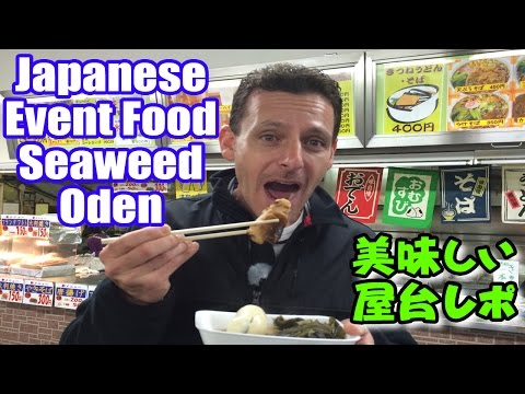 おでんに初挑戦 日本の美味しい屋台料理 Japanese Event Food Seaweed Oden
