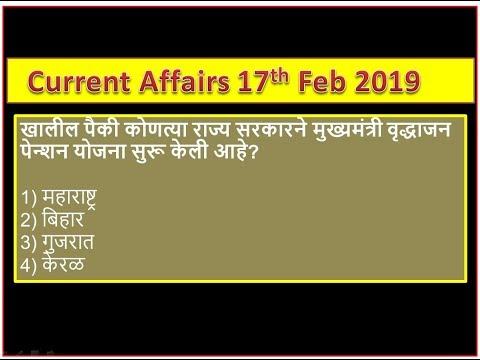 Xxx Mp4 Mpsc Current Affairs In Marathi January 2019 Rajyaseva 2019 Mpsc Combined Exam 2019 3gp Sex