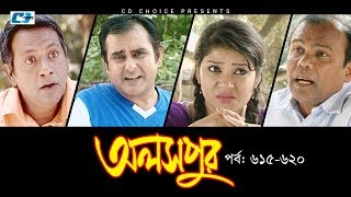 Aloshpur | Episode 616-620 | Fazlur Rahman Babu | Mousumi Hamid | A Kha Ma Hasan