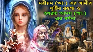 New Nasirullah Chadpuri Waz || মরীয়ম (আ:) এর স্বামীর সৃষ্টির রহশ্য ও হযরত আদম (আ:) এর বর্ণনা