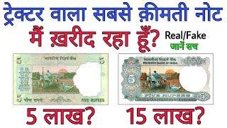 5 रुपए का ट्रेक्टर वाला नोट है तो ज़रूर देखें 5 rs tractor note value || sell 5 Rupees note in 5 lakh