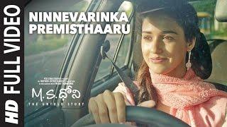 Ninnevarinka Premisthaaru Full Video Song || M.S.Dhoni - Telugu || Sushant, Kiara, Disha