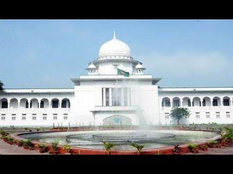 দেখুন ভেঙ্গে যেতে পারে সংসদ, ১৫৪ এমপি'র বৈধতা প্রশ্নে রিভিউ, Parliament can be broken, reviews of 15