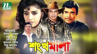 Bangla Movie: Shonkhomala | Anju Ghosh, Ilias Kanchan, Ahmed Sharif, Kobita By Tojammel Haque Bakul