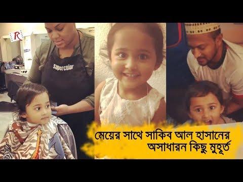 Xxx Mp4 দেখুন যেভাবে মেয়ের চুল কাটালেন সাকিব আল হাসান Shakib Al Hasan With Daughter Bangla News Today 3gp Sex