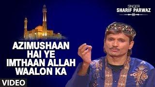 अज़िमुशान है ये इंतिहान  Full (HD) Songs || Sharif Parwaz || T-Series Islamic Music