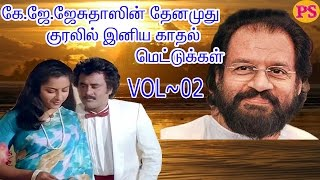 K. J. Yesudas Kathal Melody Love Duet Tamil H D Video Song || Vol- 2