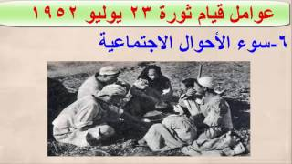تاريخ للصف الثالث الاعدادى الوحدة الثالثة الدرس الأول(ثورة 23 يوليو 1952 )الترم الثانى