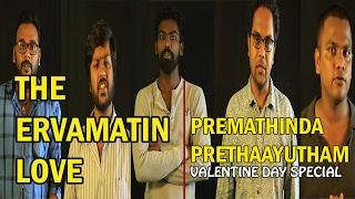 The Ervamatin Love (பிரேமத்தின் பிரேதாயுதம் (இது ஒரு வலி ) Award Winning Short Film