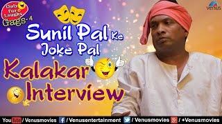 Kalakaar Interview | Sunil Pal Ke Joke Pal | Comedy Gags-4 | Best Comedy Ever