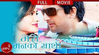 New Nepali Movie 2015 MERO MANKO SAATHI