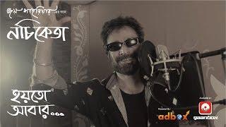 Hoyto Abar | Nachiketa | Joy Shahriar | Official Music Video 2017 | Full HD