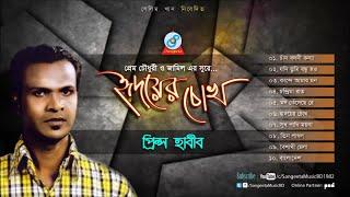 Prince Habib - Hridoyer Chokh | New Bangla Album | Sangeeta