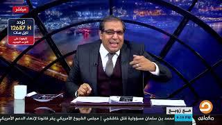 زوبع: بعض الدول العربية احتلت بدعم وتمويل عربي أشهرهم العراق التي باعتها السعودية ومولت الحرب عليها