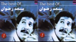 Mos3ad Radwan - Nany Nay / مسعد رضوان - نانى نانى