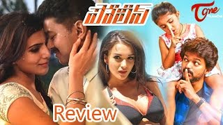 Police Telugu Movie Review   Vijay, Samantha, Amy Jackson   Maa Review Maa Istam