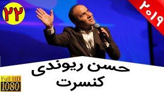 Hasan Reyvandi - Concert 2019 | کنسرت جدید حسن ریوندی